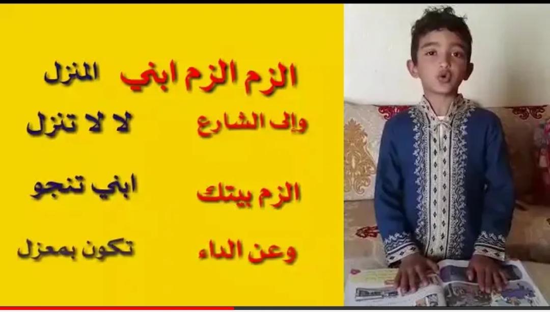 تلاميذ مجموعة مدارس اولاد احسين في حملة تحسيسية للوقاية من فيروس كورونا
