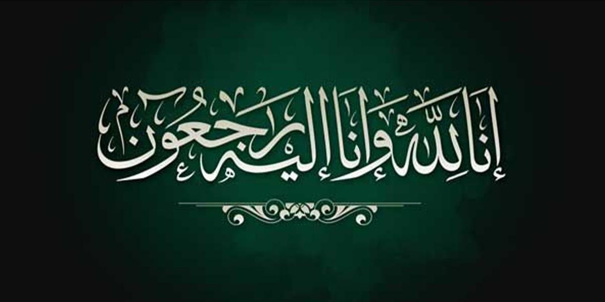 تعزية في وفاة محمد سجدة والد رئيس جماعة الجديدة الاسبق حكيم سجدة