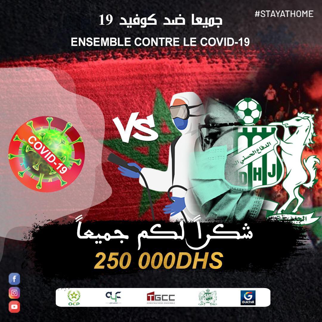 25 مليون سنتيم هو مجموع المساهمات المالية من مباراة الدفاع الحسني الجديدي ضد وباء كورونا