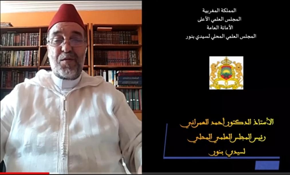 ''وداع رمضان وسؤال القبول'' للاستاذ أحمد العمراني رئيس المجلس العلمي المحلي بسيدي بنور
