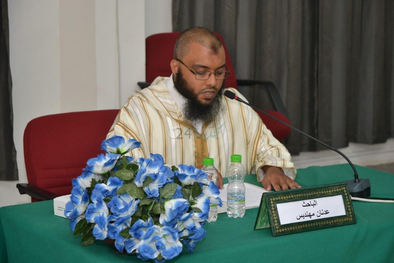 المسجد التفاعلي في المغرب خلال العهد العلوي وما قبله