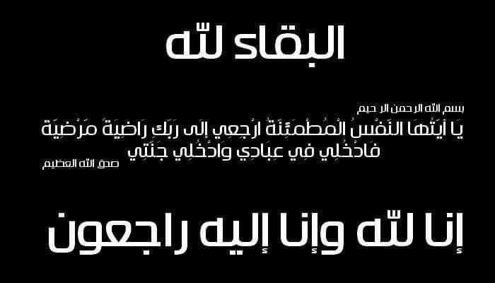 الجديدة: الأمانة الإقليمية لحزب الأصالة و المعاصرة تعزي في وفاة الدكتور محمد جراف
