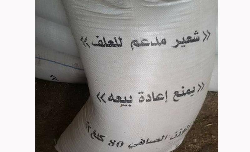انطلاق عملية توزيع الشعير المدعم بتراب جماعة لغديرة بإقليم الجديدة