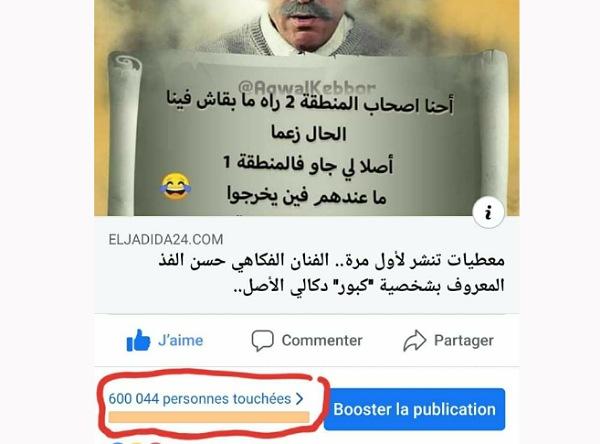 600 ألف شخص تفاعلوا على موقع الفايسبوك مع مقالة ''الفكاهي حسن الفذ دكالي الأصل''