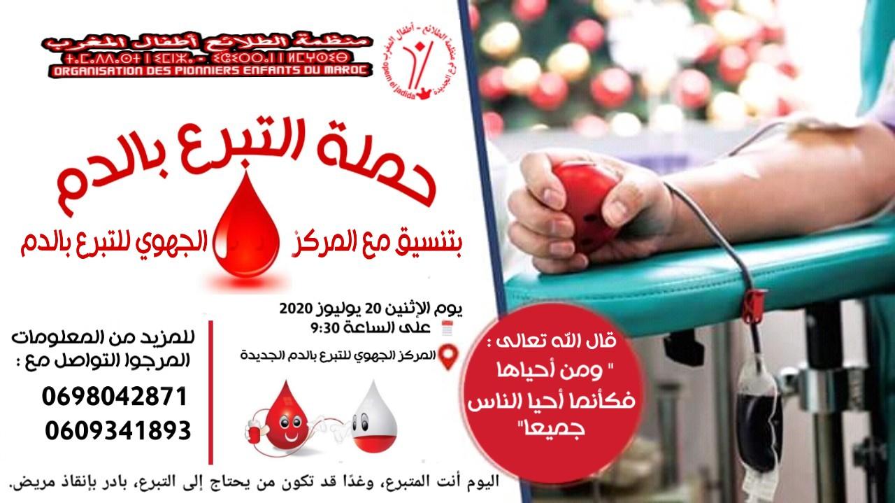 منظمة الطلائع-أطفال المغرب فرع الجديدة تدعو الساكنة إلى التبرع بالدم