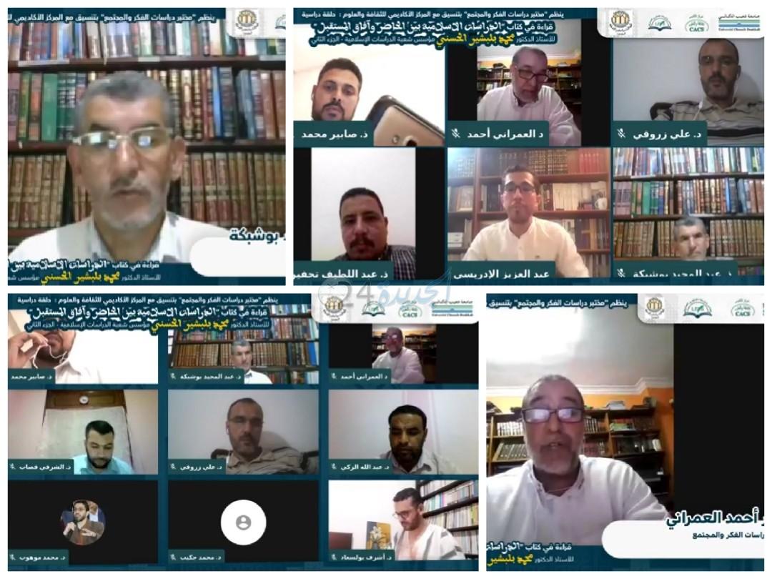 كتاب 'الدراسات الاسلامية بين الحاضر وآفاق المستقبل' موضوع حلقة دراسية  من تنظيم مختبر دراسات الفكر والمجتمع