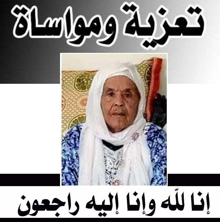جماعة الحكاكشة : تعزية في وفاة والدة الزميل عبد السلام الرايسي