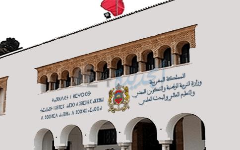 المرصد المغربي للدفاع عن حقوق المتعلم يراسل وزير التربية في شأن الدخول المدرسية والحالة الوبائية بالمغرب