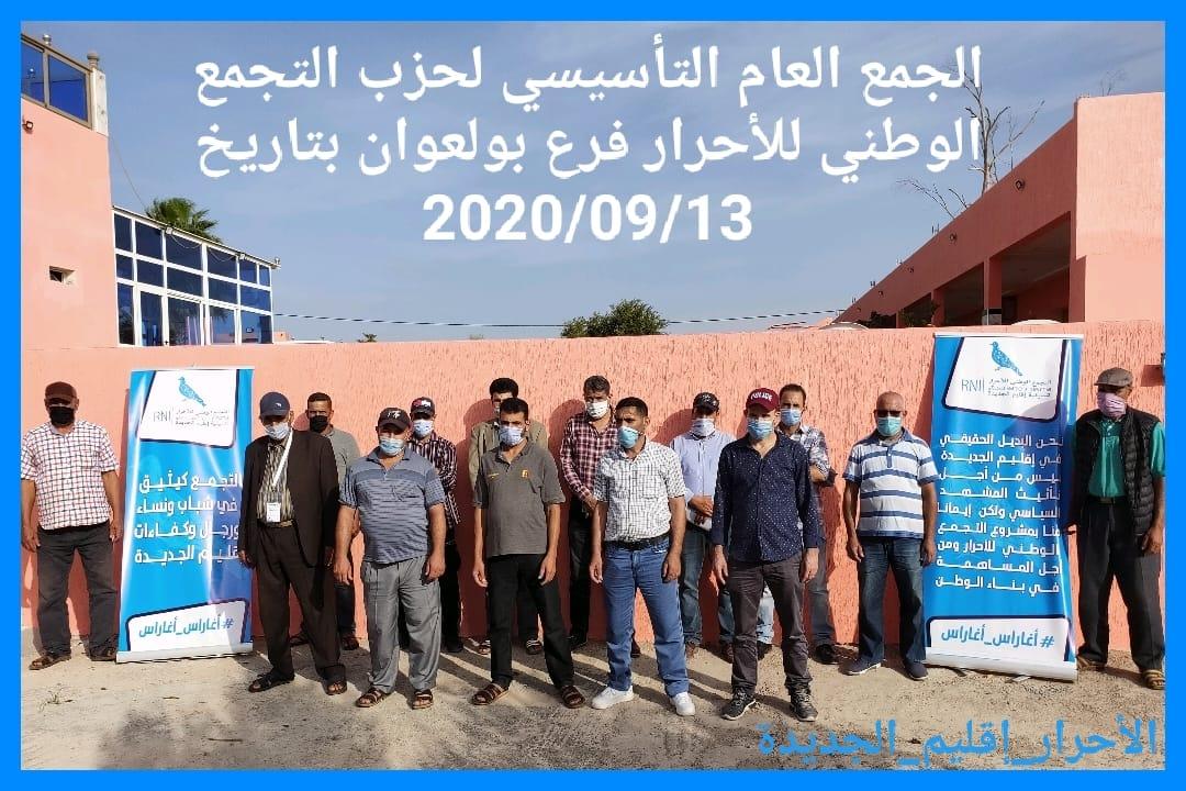 حزب الحمامة يؤسس فرعا بجماعة بولعوان ونزوح جماعي لمختلف الأحزاب بالمنطقة الى الأحرار