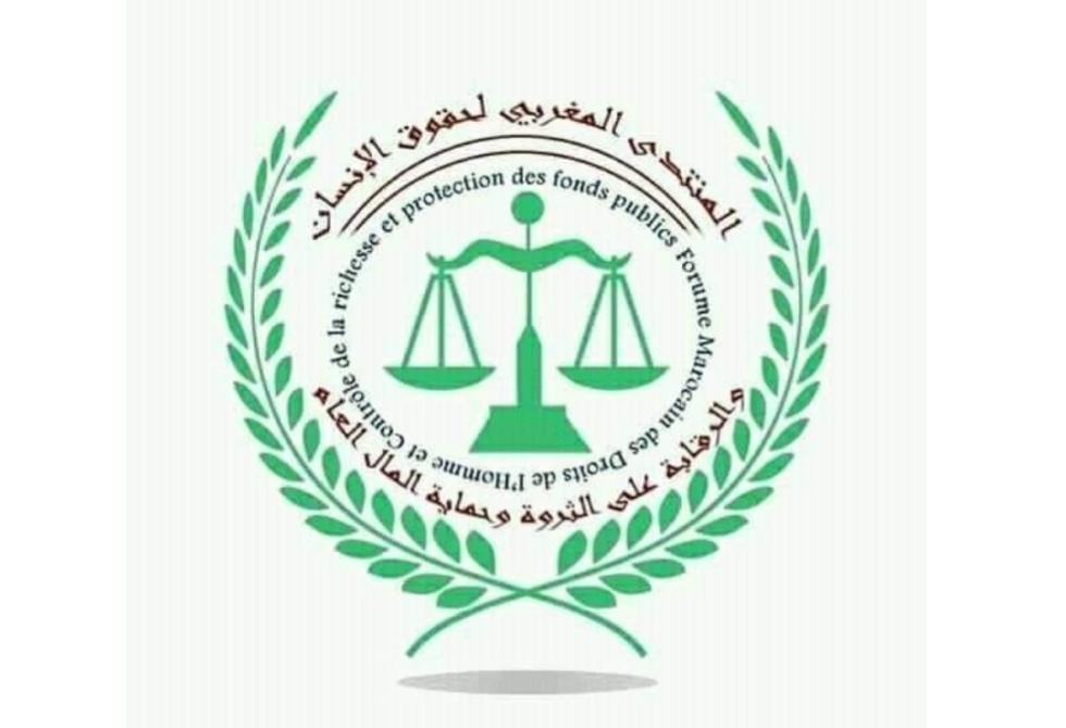 الأمانة العامة للمنتدى المغربي لحقوق الإنسان والرقابة على الثروة وحماية المال العام تندد بجريمة قتل الطفل عدنان