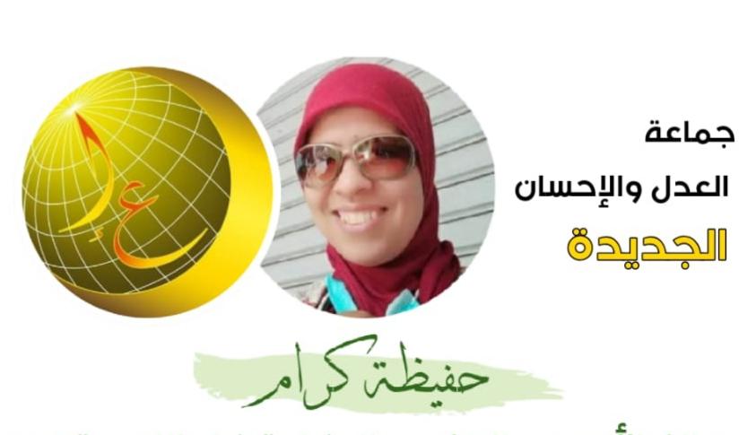 الجديدة : تعزية في وفاة عضوة شبيبة العدل والإحسان حفيظة كرام