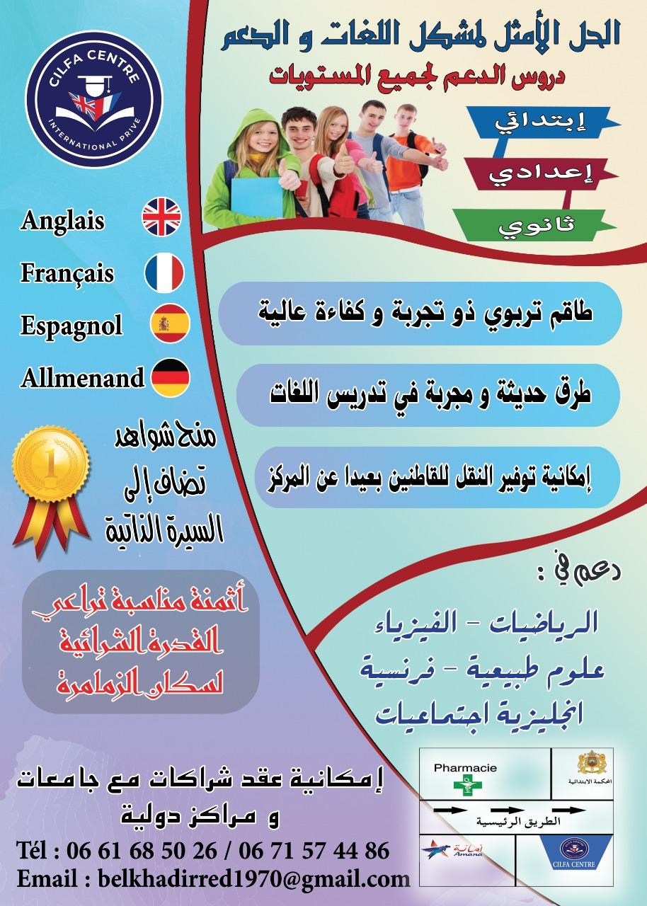افتتاح مركز للدعم في المواد العلمية وتقوية اللغات الأجنبية بمدينة الزمامرة