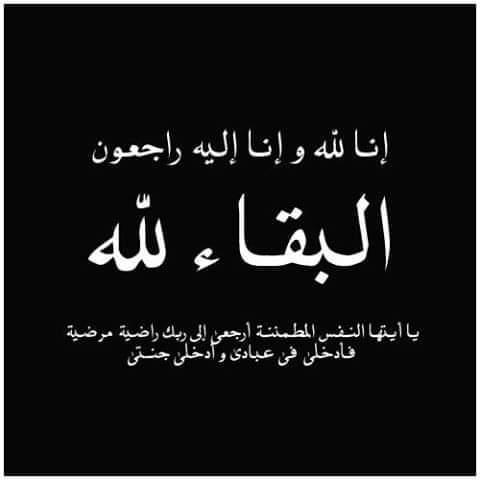 تعزية في وفاة والد عبد الله النحيلي المستشار جماعي بجماعة البئر الجديد