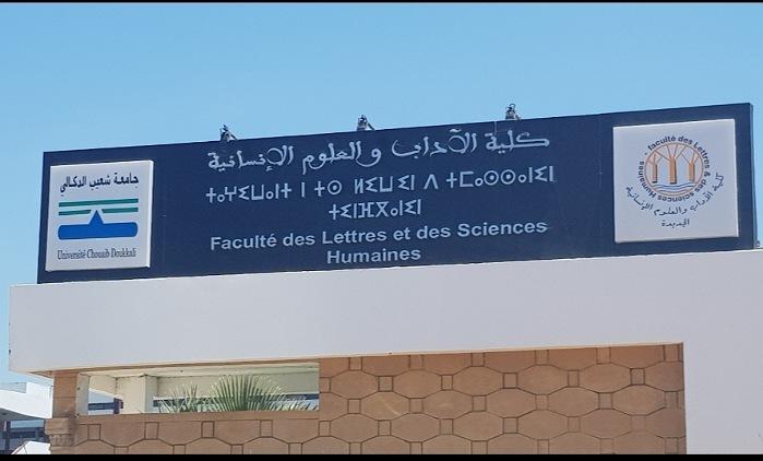 الاتحاد الوطني لطلبة المغرب يتهم إدارة كلية الآداب بالجديدة باقصاء بعض الطلبة من التسجيل في الكلية