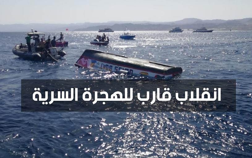 عاجل.. انقلاب قارب للهجرة السرية قرب ساحل منتجع مازغان وأنباء عن العديد من القتلى