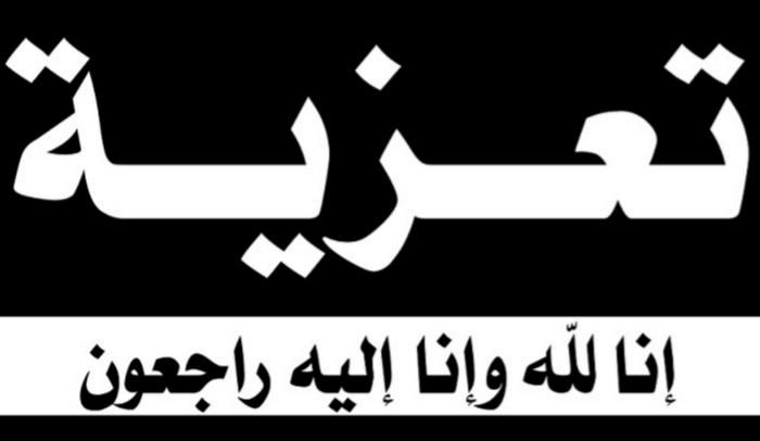 المصطفى تومي شقيق الأستاذ عبد اللطيف تومي الرئيس السابق لبلدية الجديدة في ذمة الله