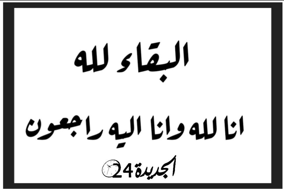 والدة رئيس جماعة سيدي إسماعيل عبد الواحد الجاحظ في ذمة الله