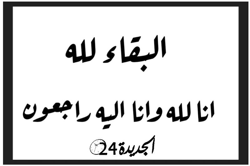 تعزية و مواساة : جدة الاعلامي علي شيبوب في ذمة الله