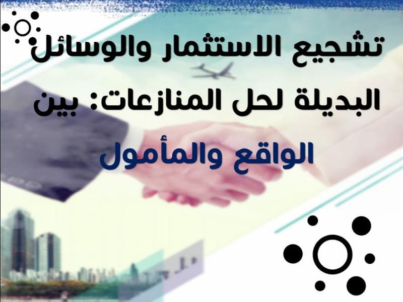 اسدال الستار على الندوة العلمية الدولية ''عن بعد'' بجامعة شعيب الدكالي بإصدار بيان ختامي للدول العربية المشاركة