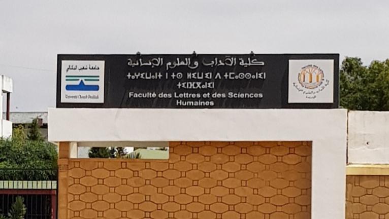 وشاية كاذبة أمام أنظار المحكمة الابتدائية بالجديدة وأبطالها 15 أستاذ بجامعة شعيب الدكالي