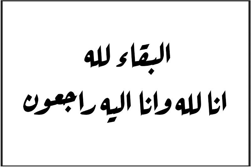 والدة الحاج نور الدين شبي المستشار السابق ببلدية الجديدة في ذمة الله