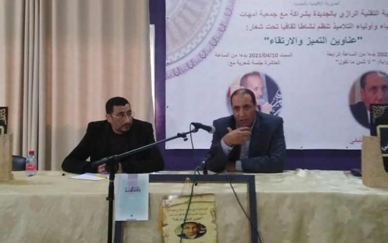 الروائي المغربي شعيب حليفي في لقاء بثانوية الرازي بالجديدة