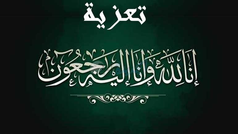 تعزية في وفاة  زوجة أ.د. 'عبد النبي ماخوخ' بشعبة الفلسفة بكلية الآداب بالجديدة.