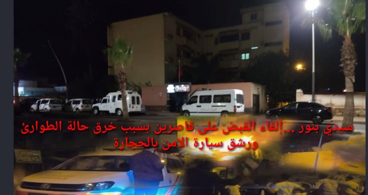 سيدي بنور.. توقيف 5 قاصرين بتهمة خرق حالة الطوارئ وتهشيم سيارة الامن