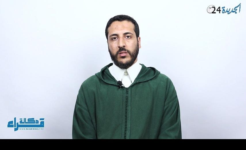 قراء دكالة : مع القارئ الشاب هشام فدوي .. مُشفّع سابق بالمسجد الأعظم بالجديدة