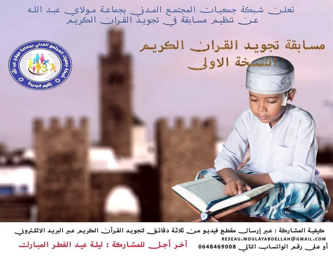 تنظيم مسابقة عن بعد في تجويد القرآن الكريم بجماعة مولاي عبد الله