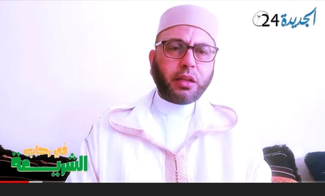 في رحاب الشريعة.. أحكام زكاة الفطر مع الدكتور أحمد فاضل عضو المجلس العلمي المحلي للجديدة