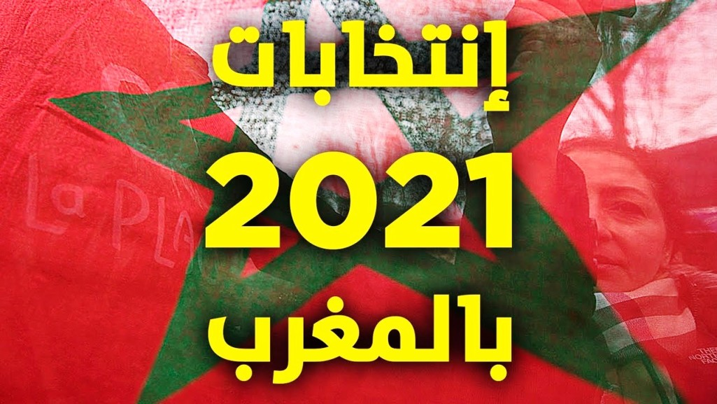 هذا هو تاريخ إجراء الإنتخابات المقبلة لسنة 2021