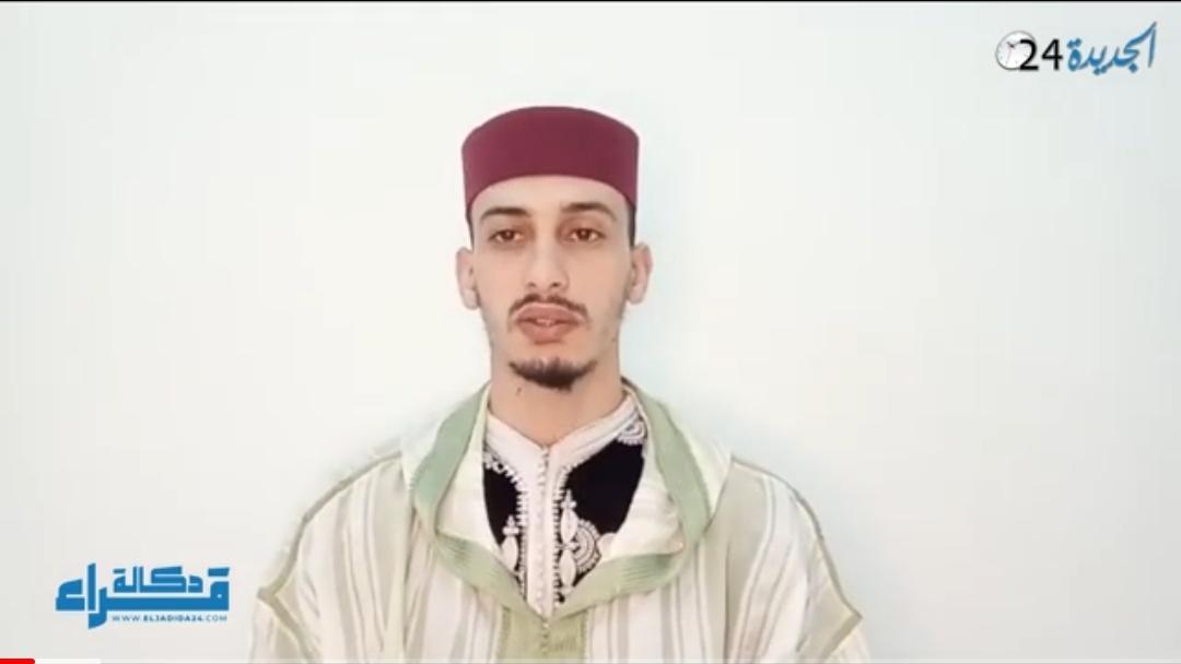 قراء دكالة : مع القارئ حمزة الطاقي طالب بالتعليم العتيق بالجديدة