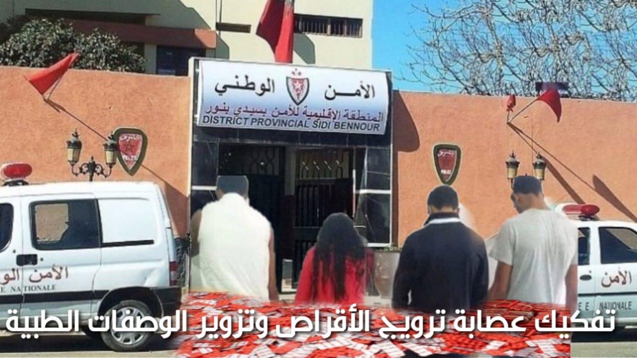 أمن سيدي بنور إلقاء القبض على سبعة أشخاص ضمنهم فتاة بسبب  الاتجار في الأقراص وتزوير الوصفات الطبية