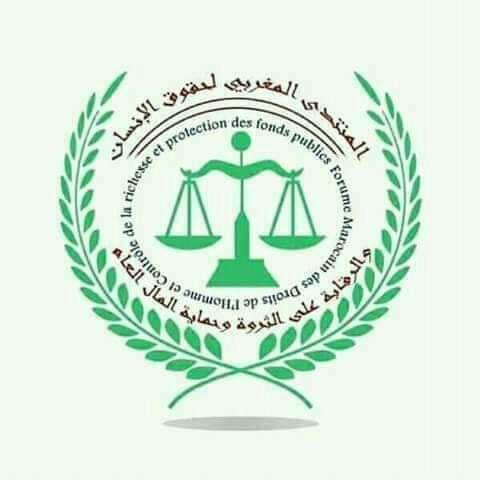المنتدى المغربي لحقوق الإنسان والرقابة على الثروة وحماية المال العام يصدر بلاغا حول علاقة المغرب مع الاتحاد الاوربي