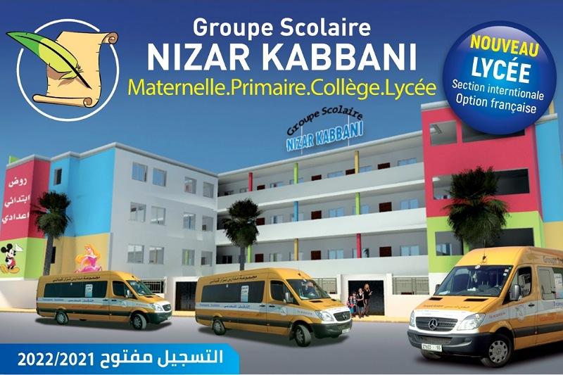 مجموعة مدارس نزار قباني الخصوصية بالجديدة تعلن عن افتتاح سلك للثانوي التأهيلي بمؤسستها