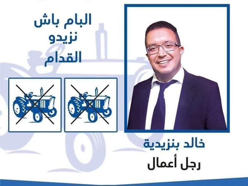 خالد بنزيدية يحسم رئاسة جماعة مكرس لولاية ثانية بألوان حزب الجرار