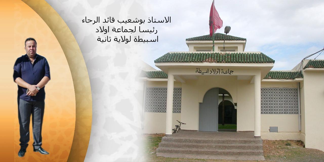 انتخاب الأستاذ ''بوشعيب قائد الرحا'' رئيسا لجماعة أولاد اسبيطة بإقليم سيدي بنور لولاية ثانية