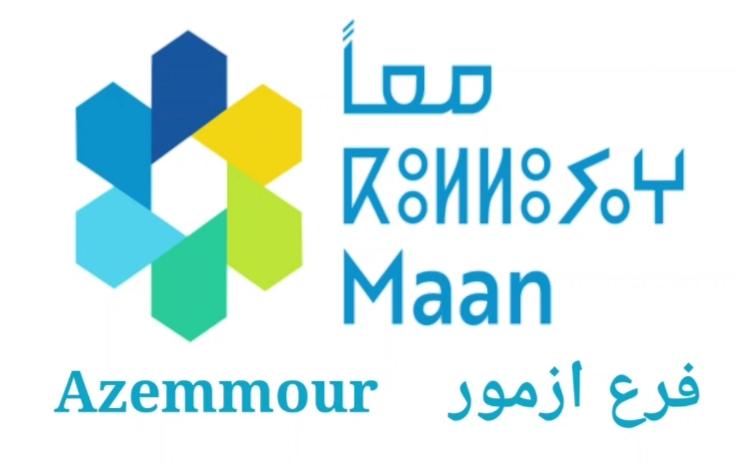 بيان إلى الرأي العام الأزموري بخصوص انتخابات 8 شتنبر بمدينة أزمور