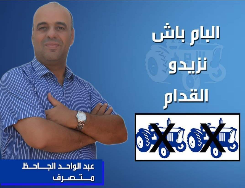 انتخاب عبد الواحد الجاحظ رئيسا لجماعة سيدي اسماعيل لولاية ثالثة