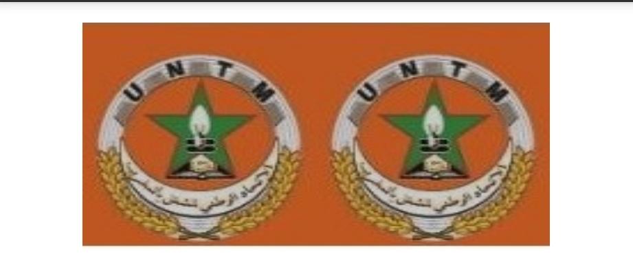 النقابة الوطنية لمستخدمي المحافظة العقارية تصدر بيانا استنكاريا