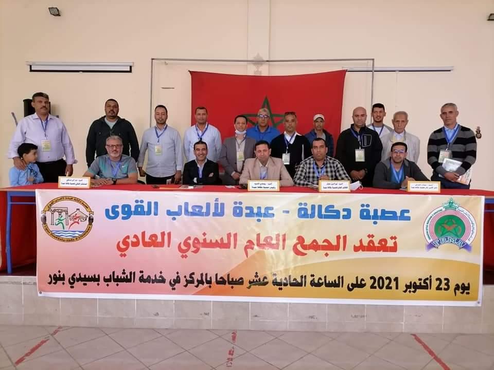 عصبة دكالة عبدة لألعاب القوى تعقد جمعها العام العادي السنوي