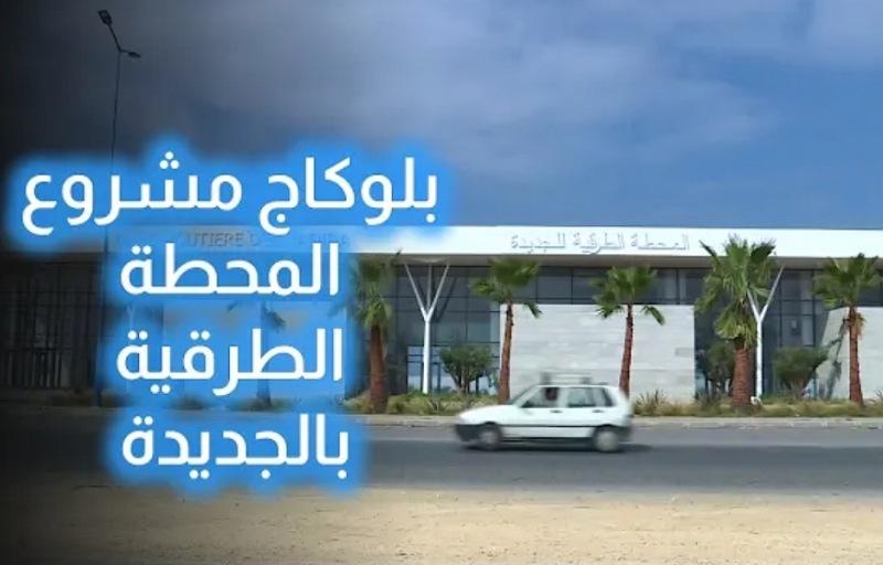 تحقيق القناة الثانية حول تعثر مشروع المحطة الطرقية الجديدة لعاصمة دكالة