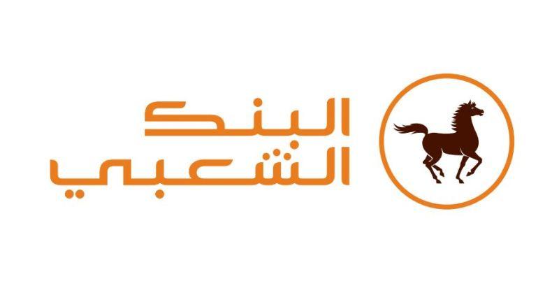 الاتحاد المغربي للشغل يصدر بيانا نقابيا حول أوضاع شغيلة البنك الشعبي بطنجة